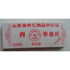 山东省侨汇商品供应证(wh249800)_7788收藏__收藏热线
