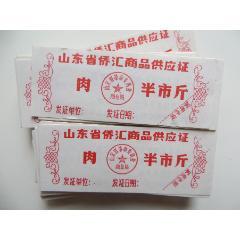 山东省侨汇商品供应证-肉半市斤(wh250017)_7788收藏__收藏热线