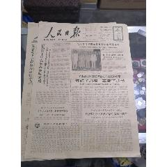 人民日报1964年8月19日版10份(wh243477)_7788收藏__收藏热线