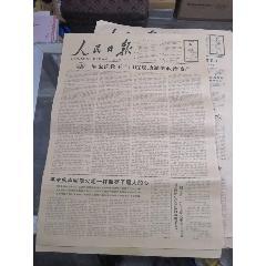 人民日报1963年8月22日版12份(wh243476)_7788收藏__收藏热线