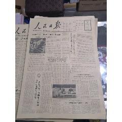 人民日报8月19日版28份(wh243475)_7788收藏__收藏热线