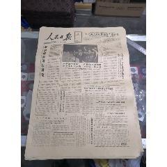 人民日报1986年8月30日版30份(wh243474)_7788收藏__收藏热线