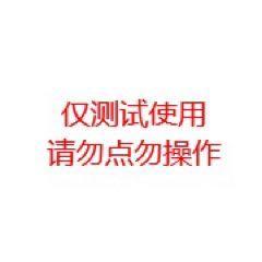 测试商品请勿下单(wh250276)_7788收藏__收藏热线