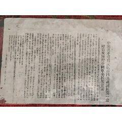 苏区时期报纸,宣传单,布告(wh241353)_7788收藏__收藏热线