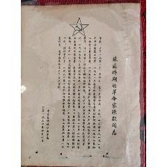 苏区时期报纸,宣传单,宣传画,佈告(wh241369)_7788收藏__收藏热线