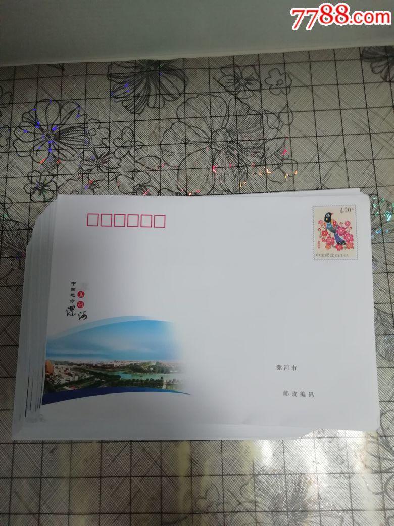 4.2元邮资封50个_第1张_7788旧货商城__七七八八商品交易平台(7788.com)